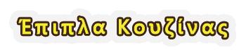 epipla-kouzinas
